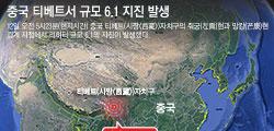 티벳 지진