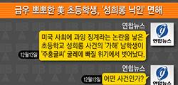 급우 뽀뽀한 美 초등학생, '성희롱 낙인' 면해