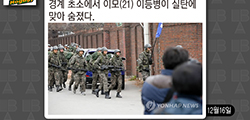 광주 모 군부대서 이등병 실탄 맞아 사망