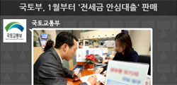 국토부, 1월부터 '전세금 안심대출' 판매
