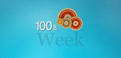 < 100초 Week > 8월 넷째 주