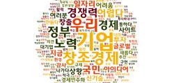 朴대통령·10대 그룹총수 오찬 모두발언(전문)