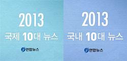 2013 국내/국제 10대 뉴스