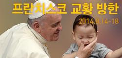 프란치스코 교황 방한